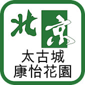 北京物業 康怡專家