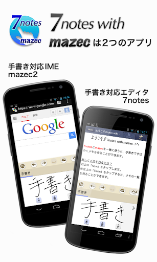 7notes with mazec 体験版 (手書き入力)