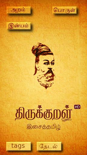 Thirukural திருக்குறள் App