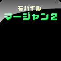 モバイル麻雀2 icon