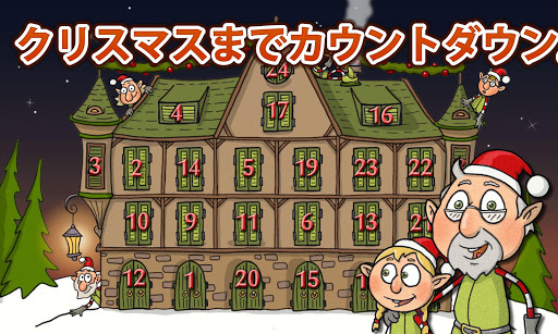 無料娱乐Appのエルフ族子供のためのクリスマスストーリー 無料版 記事Game