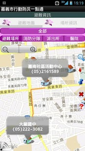 嘉義市行動防災一點通|玩天氣App免費|玩APPs