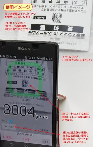 QRu30c1u30a7u30c3u30afu30a4u30f3 1.0.7 Windows u7528 7