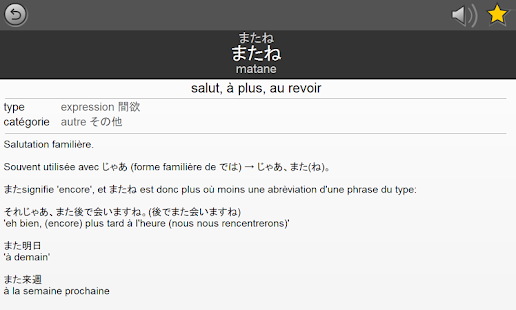 Dictionnaire japonais GOLD- screenshot thumbnail