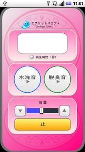 エチケットメロディ- screenshot thumbnail