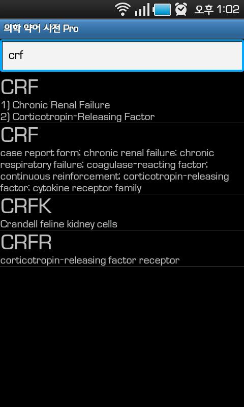 Medical Abbreviation Dict Pro - screenshot