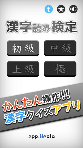 漢字読み検定