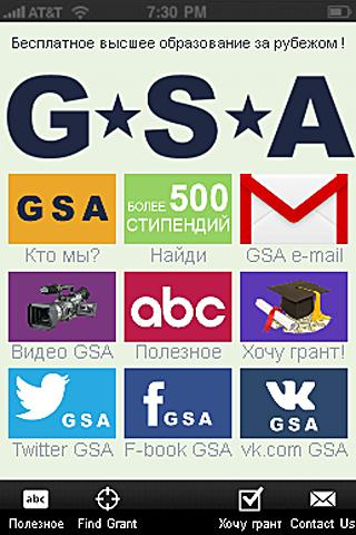 Scholarships GSA