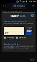 Screenshot of SNUBH