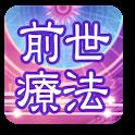 [前世療法]cocoloni占いコレクション logo