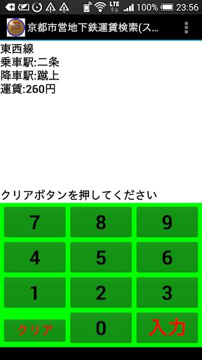 京都市営地下鉄運賃検索 スタンダード 2 in 1
