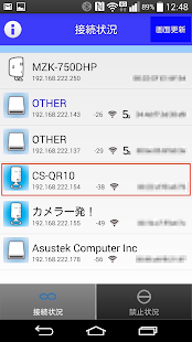 PLANEX Wi-Fi Watcher- screenshot thumbnail