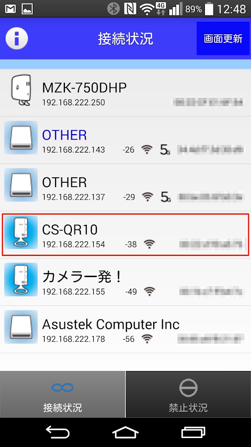 PLANEX Wi-Fi Watcher- screenshot
