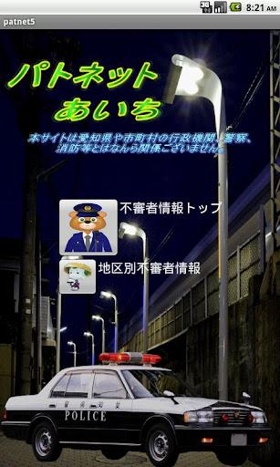 パトネット5 PatNet 愛知県警察提供情報
