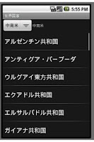 Screenshot of 世界国家
