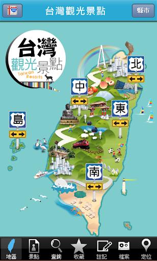 台灣觀光景點