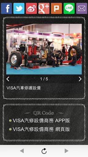 VISA汽車修護設備