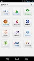 Screenshot of 저축은행 스마트폰뱅킹
