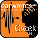 Earworms Rapid Greek Vol.1