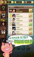 Screenshot of 애니팡 사천성 for Kakao