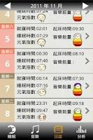 Screenshot of 元氣好眠 Lite