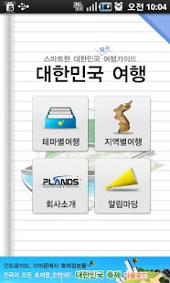 Korea Travel - screenshot thumbnail