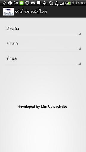 รหัสไปรษณีย์ไทย