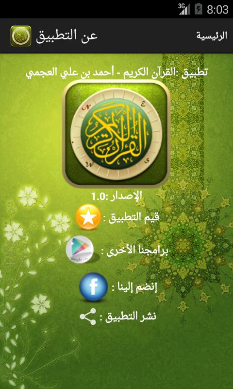 القرآن الكريم - أحمد العجمي - screenshot