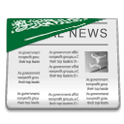 Saudi Arabia News Headline icon