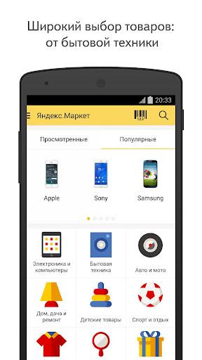 Yandex.Market 5.23 screenshots 1