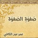 صفوة الصفوة - عمر عبد الكافي icon