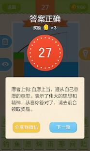 玩解謎App 超级疯狂猜成语免費 APP試玩