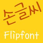 YDSonGeulSsi Korean FlipFont icon
