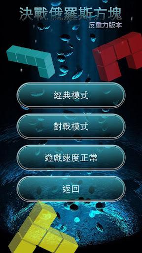 【免費棋類遊戲App】決戰俄羅斯方塊 - 反重力版本-APP點子