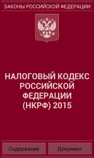Налоговый кодекс РФ 2015 бсп