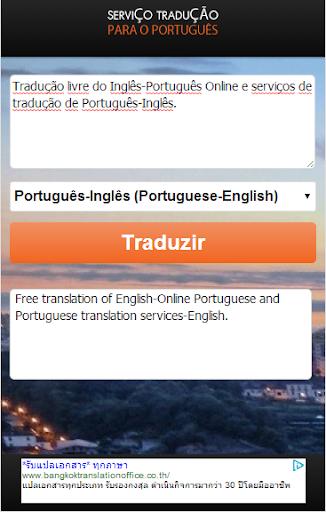 【免費教育App】Portuguese Translation-APP點子