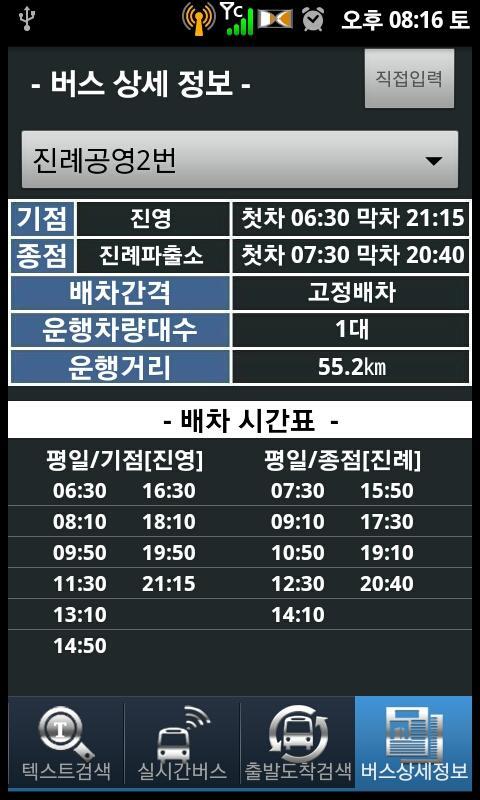 김해버스 - 김해시의 버스 정보 시스템 어플- screenshot