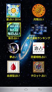 ► 星占い2014