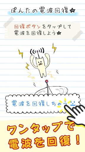 電波回復@ぽんた♪かわいいサクサク電波リセットアプリシリーズ