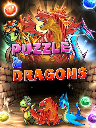 Puzzle & Dragons(龍族拼圖) 9.6.1 screenshot 640087