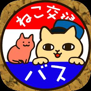 ネコのばす。~ねこ交通(株)~ for PC and MAC