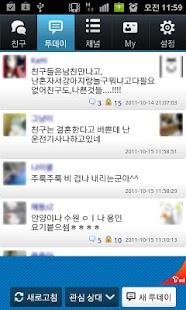 친구만들기 - 잇팅! - screenshot thumbnail