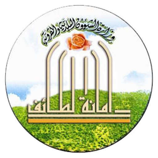 أمانة محافظة الطائف 生活 App LOGO-硬是要APP