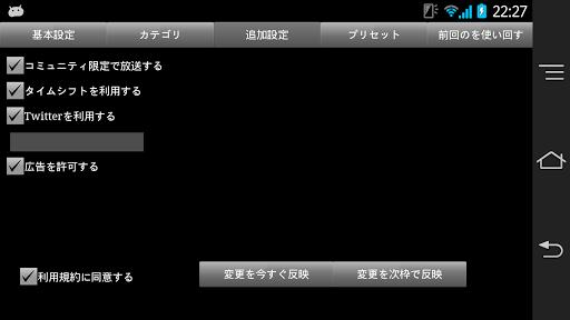 【免費媒體與影片App】ニコ生モバイルエンコーダー-APP點子