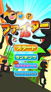玩休閒App|Fighter 3D免費|APP試玩