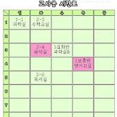 교사용시간표(교과교실용)