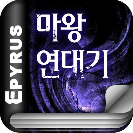 [판타지]마왕연대기(전5권,완)-에피루스 베스트 판타지 書籍 App LOGO-APP試玩