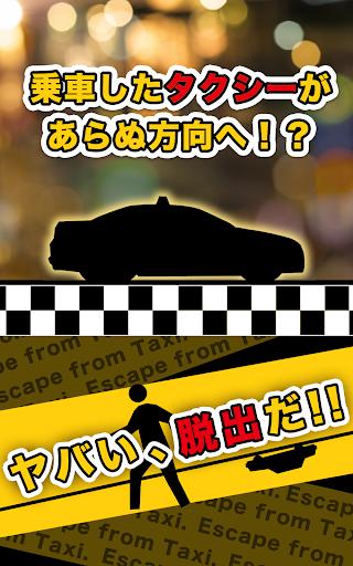 脱出ゲーム TAXI -ROOM ESCAPE GAME-