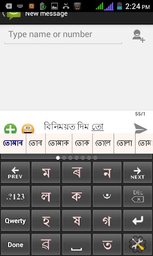 Assamese PaniniKeypad PRO
