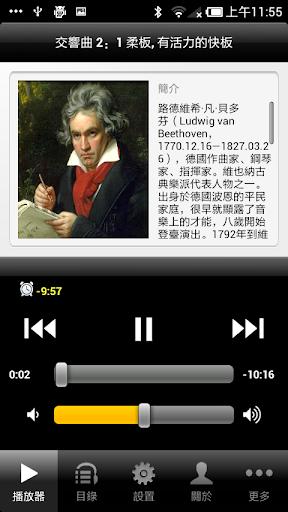 貝多芬交響曲2